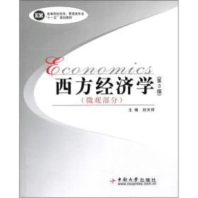 """高等校经济、管理类专业""""十一五""""规划教材:西方经济学(微观部分)(第3版)"""