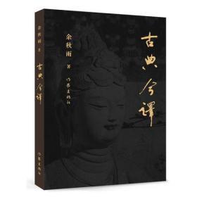 古典今译(余秋雨重磅新书)