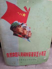 庆祝中国人民解放军建军五十周年