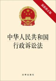 中华人民共和国行政诉讼法 本社 法律出版社 9787511870629
