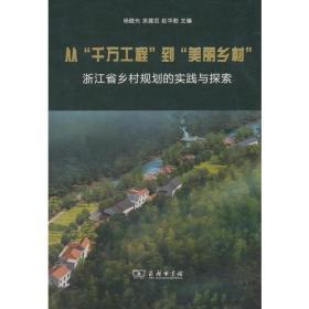 """从""""千万工程""""到""""美丽乡村"""":浙江省乡村规划的实践与探索"""