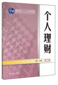 个人理财 刘伟 第三版 9787564219963 上海财经大学出版社
