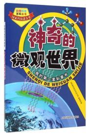彩图科技百科全书:神奇的微观世界