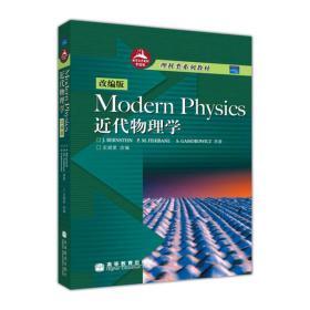 Modern Physics近代物理学(改编版)