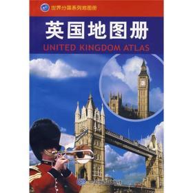 英国地图册G