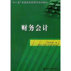 """""""十一五""""技能型高职高专规化教材:财务会计"""
