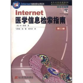 INTERNET医学信息检索指南(第三版)