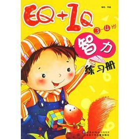 EQ+IQ 智力练习册(3-4岁)
