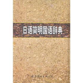 日语简明国语辞典 。
