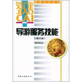 【二手包邮】导游服务技能 本书编写组[编] 中国旅游出版社