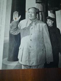16开文革宣传画:毛主席和林彪在一起(杂志插图)