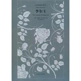 9787532758470/李尔王(双语插图珍藏本)/(英)威廉.莎士比亚 著