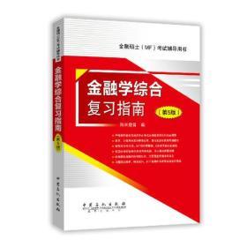 金融学综合复习指南(第5版)
