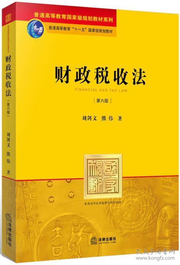 财政税收法(第六版) 9787511867674