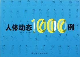 人体动态1000例