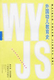 外国幼儿教育史 9787532053834 单中惠  上海教育出版社
