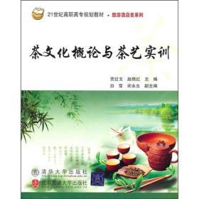 茶文化概论与茶艺实训贾红文赵艳红北京交通大学出版社 9787512101685o