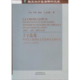 十字莲花:中国出土叙利亚文景教碑铭文献研究(公元13-14世纪)