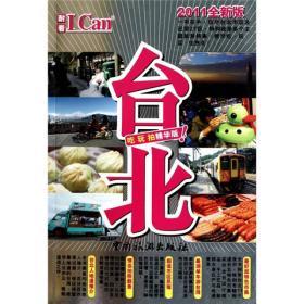 台北:2011全新版