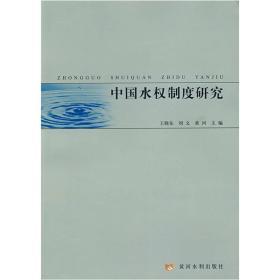 中国水权制度研究