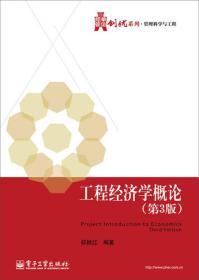 【正版】工程经济学概论 邵颖红编著