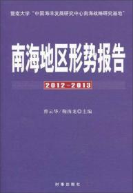 南海地区形势报告(2012-2013)