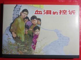 连环画《血泪的控诉》罗兴绘画,上海人民美术出版社,一版一印。
