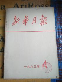 新华月报1983.4