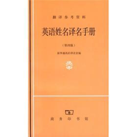 英语姓名译名手册(第四版)