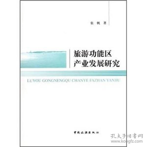 旅游功能区产业发展研究