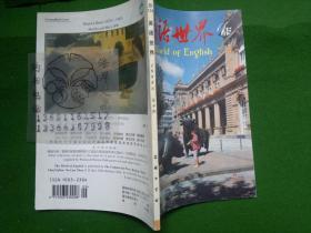英语世界 9/98/《英语世界》编辑部