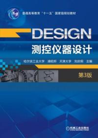 """测控仪器设计(第3版)/普通高等教育""""十一五""""国家级规划教材"""