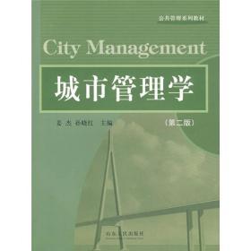 公共管理系列教材:城市管理学(第2版)