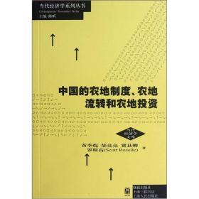 中国的农地制度、农地流转和农地投资(当代经济学系列丛书)