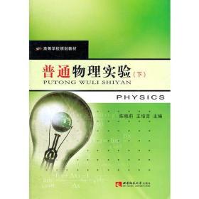 普通物理实验 下 陈晓莉 西南师范大学出版社9787562156062