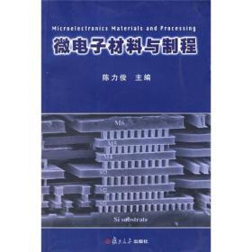 微电子材料与制程