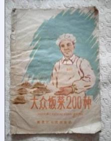 大众饭菜200种【1959年一版一印】