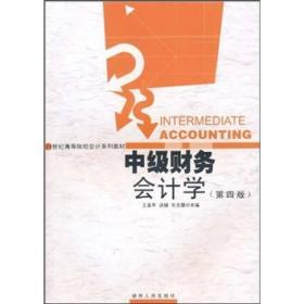 中级财务会计学(第四版)