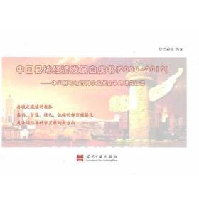 中国县域经济发展白皮书(2006-2012):中国县域经济科学发展竞争力研究报告