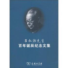 吕叔湘先生百年诞辰纪念文集