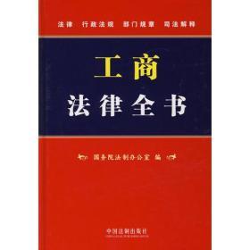 工商法律全书