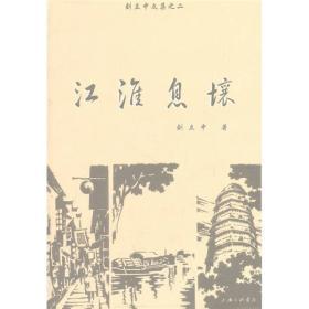 刘立中文集之2:江淮息壤