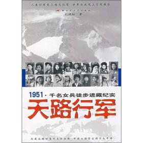 1951千名女兵徒步进藏纪实:天路行军