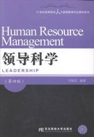 领导科学(第四版)/21世纪高等院校人力资源管理专业教材新系