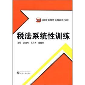高职高专经管专业基础课系列教材:税法系统性训练
