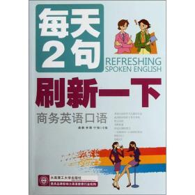 【二手包邮】商务英语口语 每天2句刷新一下 高鹏 林萌 宁强 大连