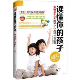 读懂你的孩子:影响孩子一生的36个心理和行为逻辑