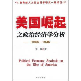 美国崛起之政治经济学分析:1865~1945