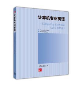 二手计算机专业英语 (2013 版) 奥利里高等教育9787040416718
