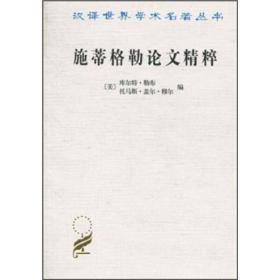 施蒂格勒论文精粹:汉译名著本